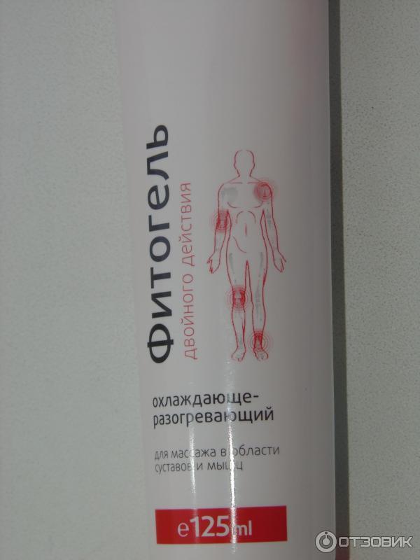 активайс фитогель охлаждающе-разогрев для массажа суставов и мышц 150 мл