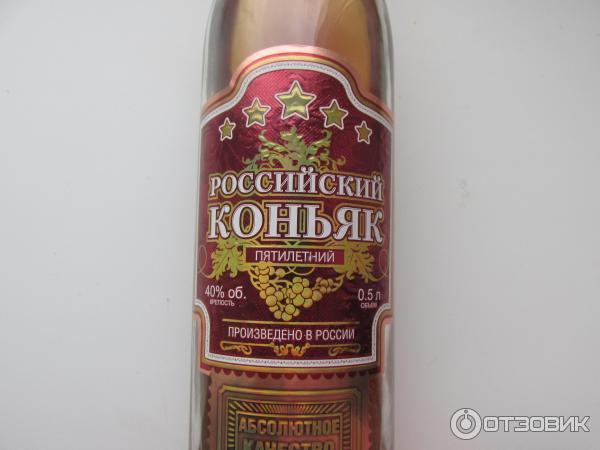 Лучший Российский Коньяк Почтой