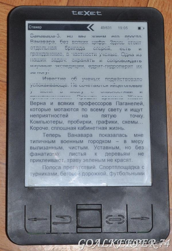 Электронная книга текстет не включается