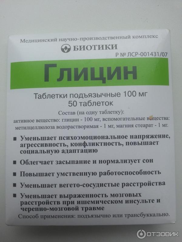 объявлений глицин для детей отзывы Консервируем