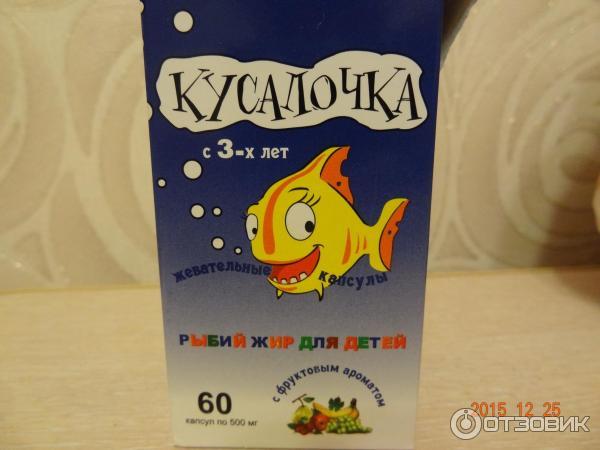 Рыбий жир для детей с какого возраста