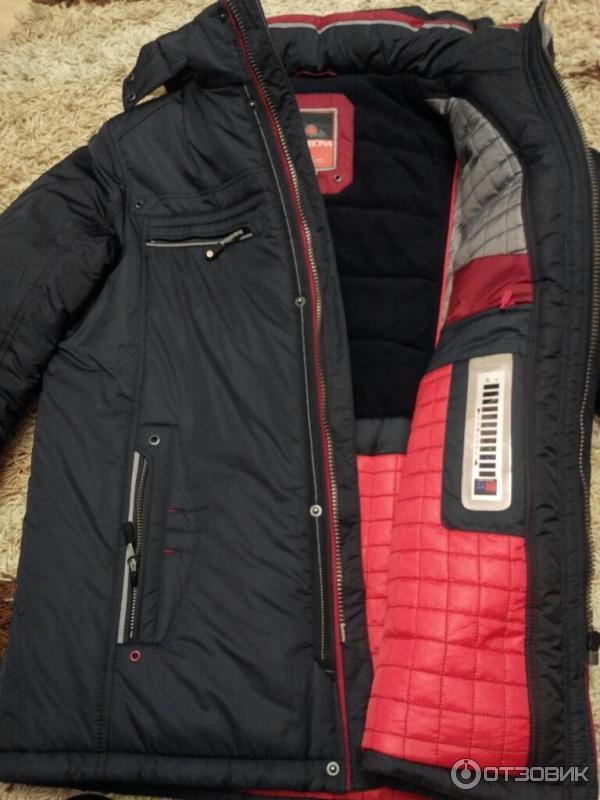 Куртки Технологии Комфорта Купить