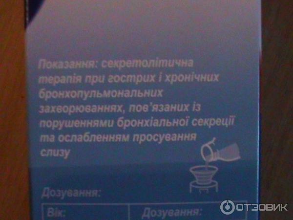 Tushkan сироп от кашля инструкция - фото 2