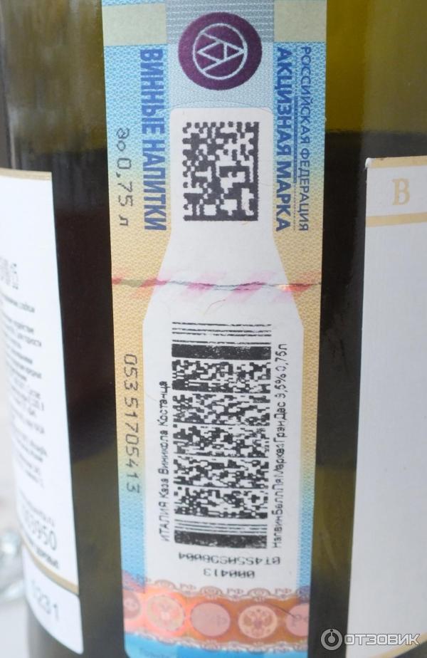 Li Marchesina Gran Dessert Bellavita Вино Купить Бу