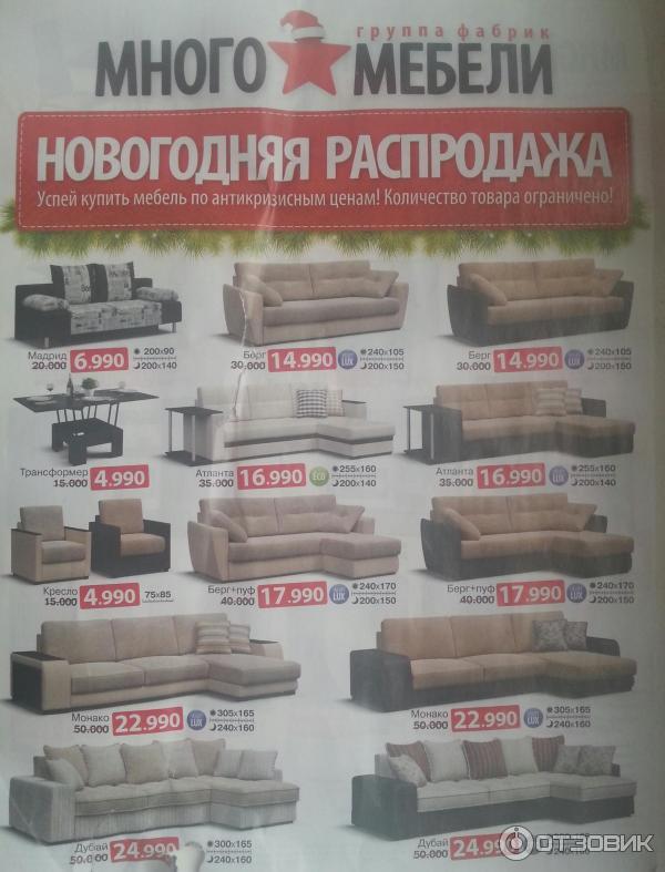Нерюнгри Нижневартовск много мебели в красноярске МУЗЫКА