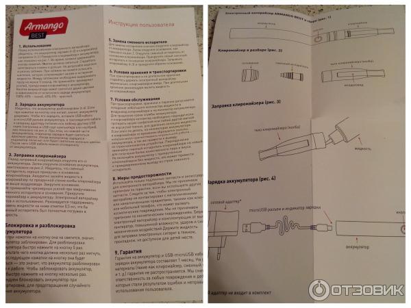 Armango электронная сигарета инструкция