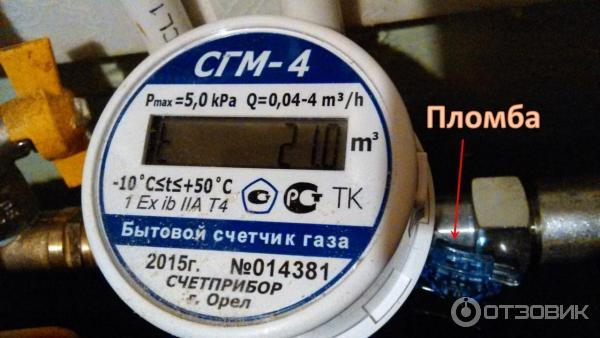 Счетчик газа малогабаритный СГМ-4
