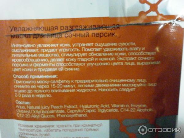 Маска шелковая лента сочный персик отзывы