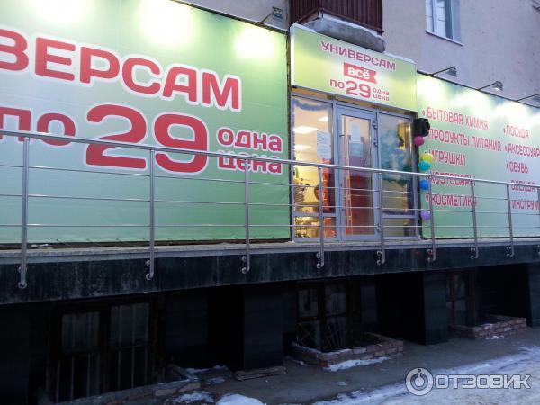 Магазин все по 29 рублей уфа стоимость редких 10 руб монет