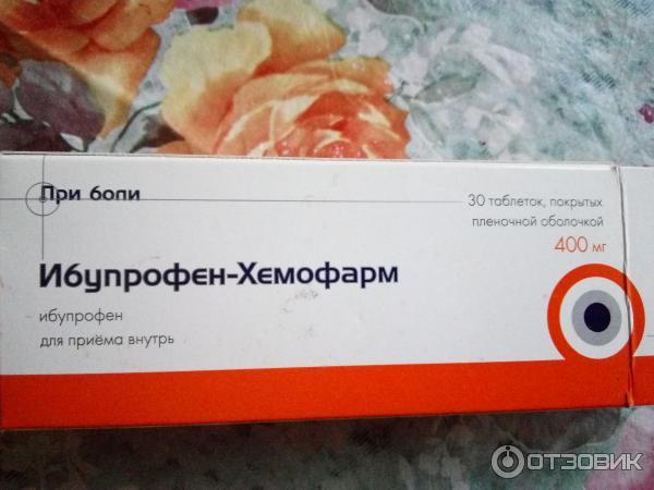 ибупрофен при головной боли хемофарм оплаты