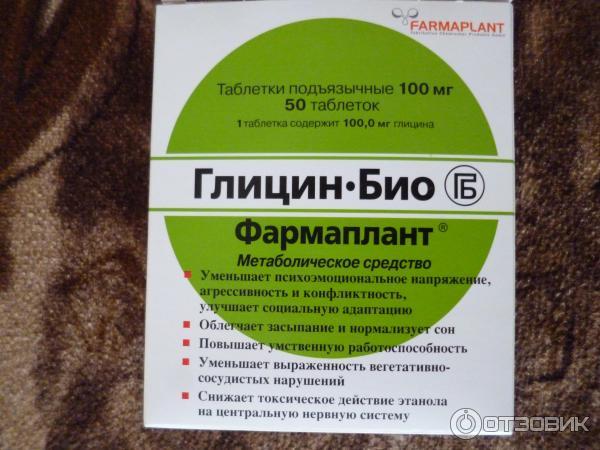 Как принимать глицин с похмелья