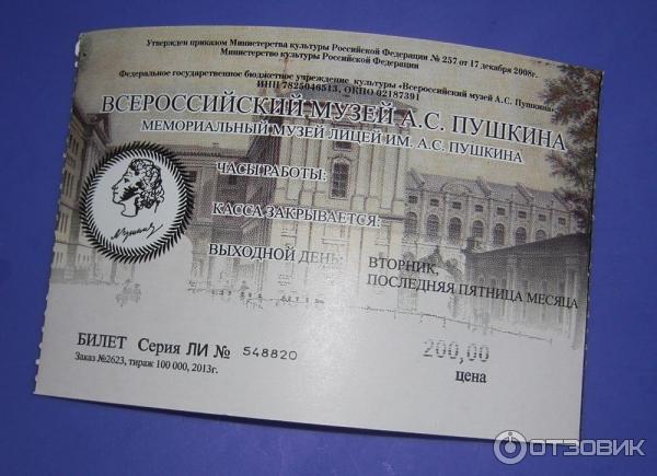 Музей пушкина цена билетов афиша кино мегасити самара
