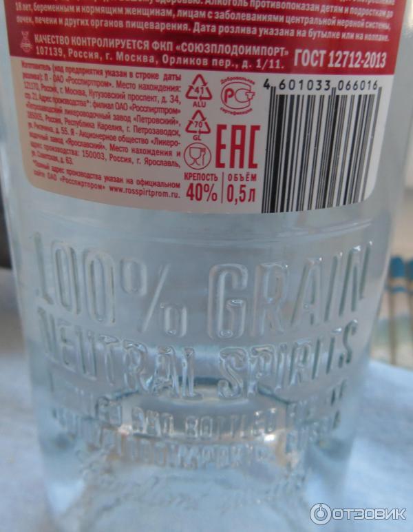 Водка Кристалл Купить