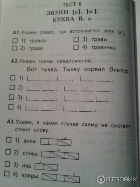 Тесты по обучению грамоте