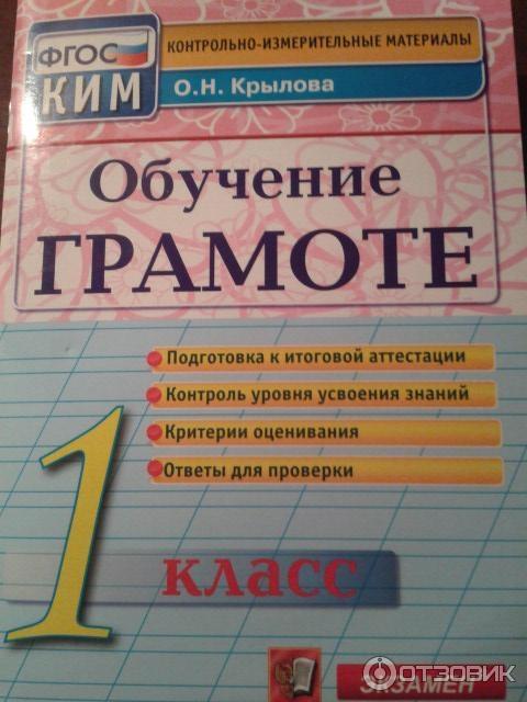 Отзыв о Книга Контрольно измерительные материалы Обучение  Контрольно измерительные материалы О Н Крылова Обучение грамоте 1 класс фото