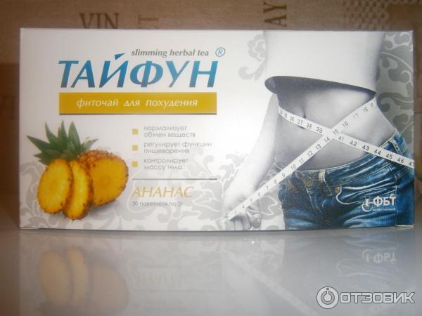Фито чай для похудения