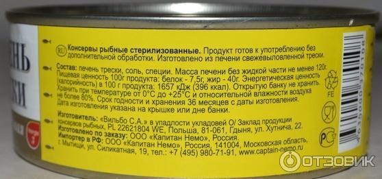 пожарному надзору какого производителя лучше купить печень трески консервированную исчислении общей продолжительности
