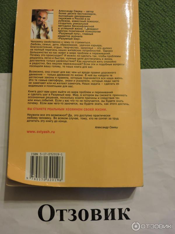 Как жить без лишних переживаний (+ cd-rom) , автор свияш аг , издатель центрполиграф