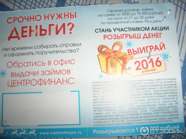 доллара рублю центрофинанс микрозайм отзывы в новошахтинске реально