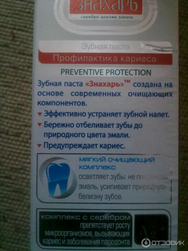 Использование отбеливающих зубных паст