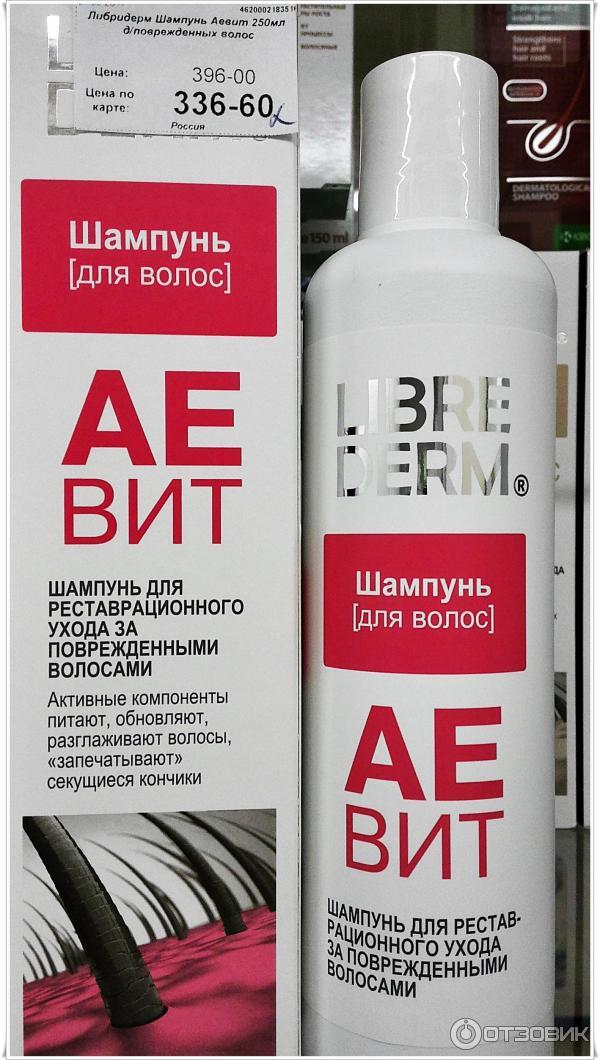 грудничков добавить аевит в шампунь цена для подъемного