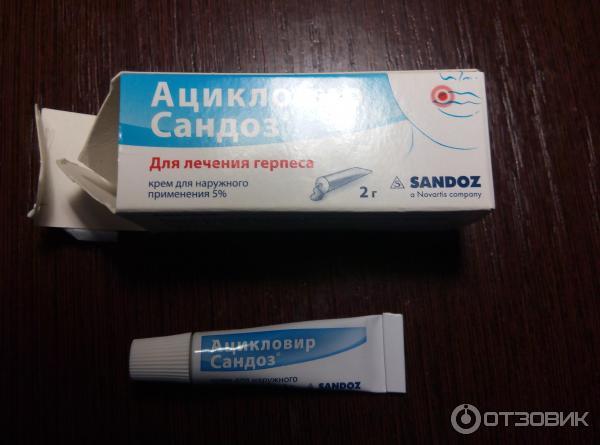 """Отзыв о Крем для наружного применения Sandoz """"Ацикловир"""" Эффективное недорогое средство. Быстро помогает от герпеса!"""