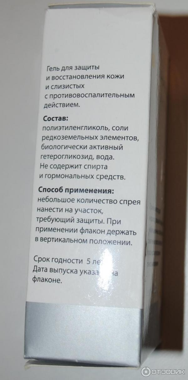Панавир инлайт спрей для беременных 71