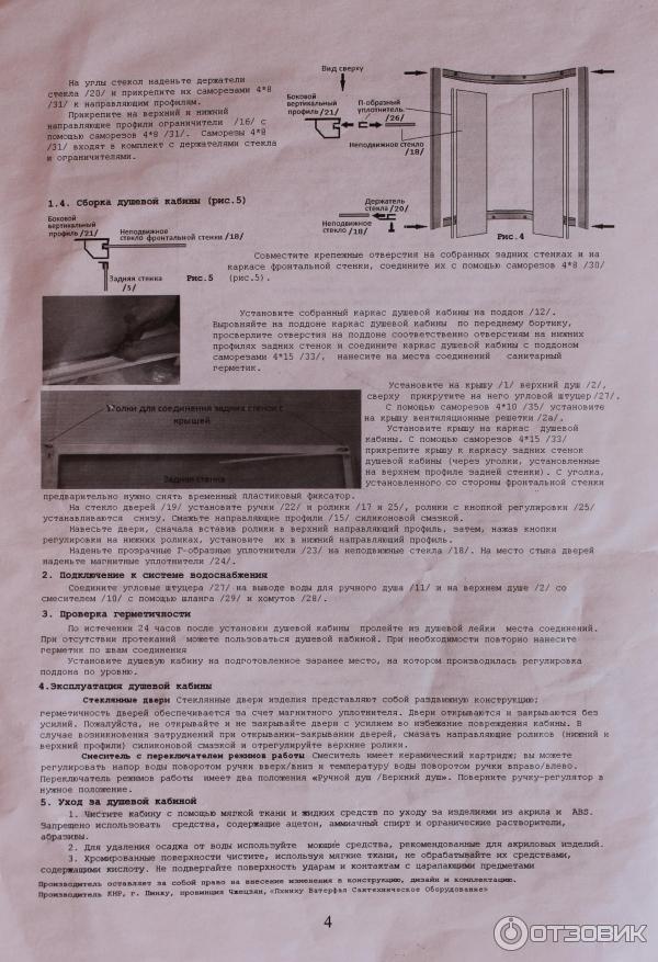 инструкция по сборке душевой кабины ривер нара - фото 6