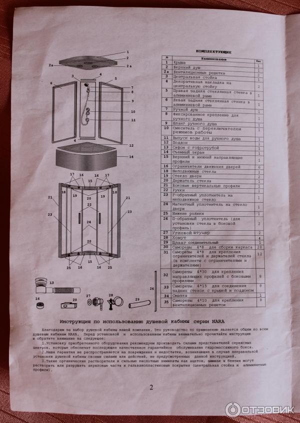 инструкция по установке душевой кабины river nara