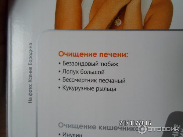 Методика очищения организма от шлаков