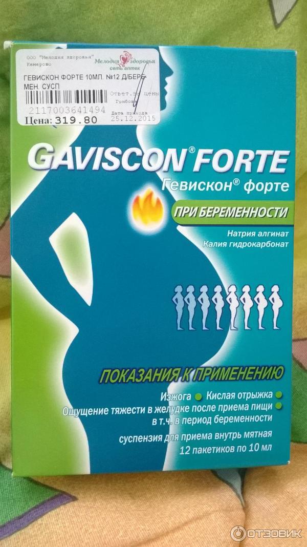 Гевискон при беременности можно ли