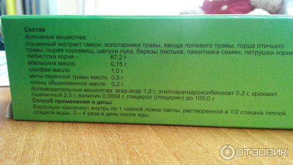 Фитолизин от отеков при беременности