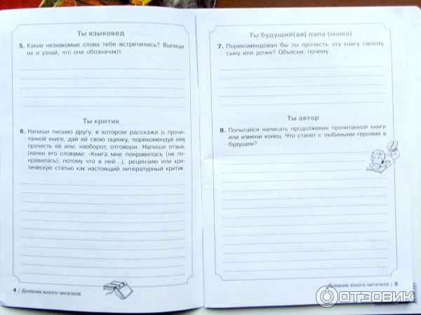 Гдз читательский дневник 3 класс буряк ответы - залит актуальный дистрибутив