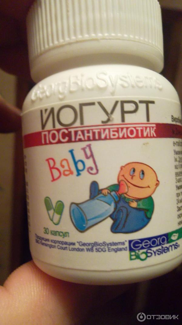 Йогурт после антибиотиков детям