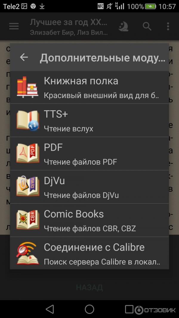 Скачать программу чтения текстовых файлов для андроид