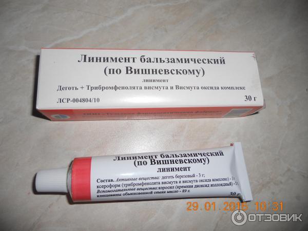 maz-vishnevskogo-liniment-balzamicheskiy-pri-psoriaze