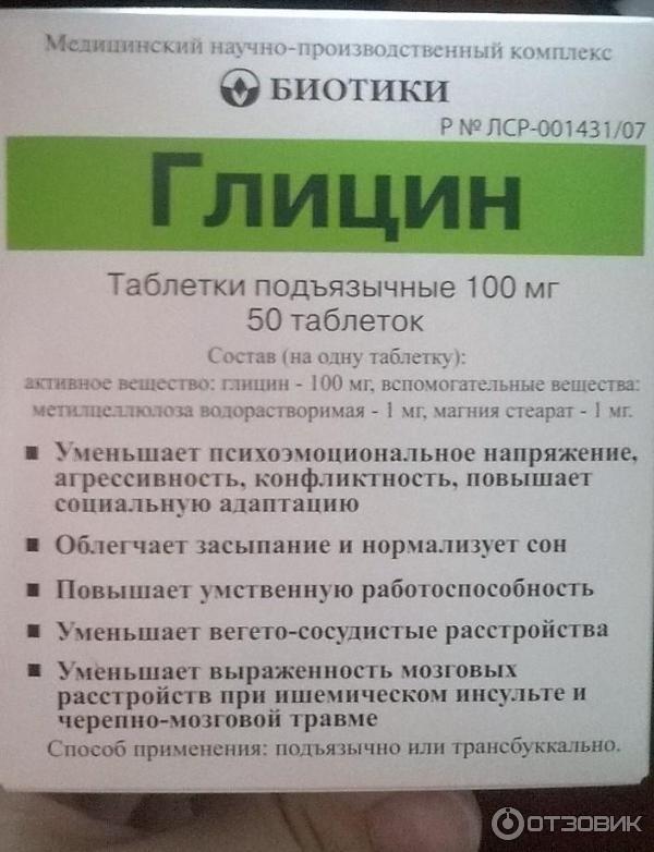 Глицин инструкция по применению цена харьков