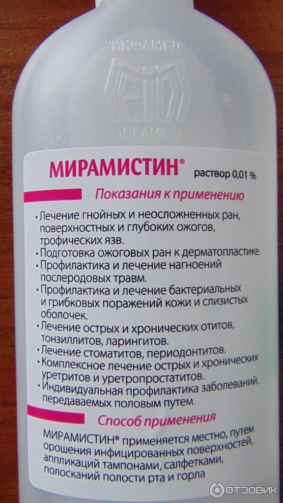 Растворы для горла в домашних условиях 166