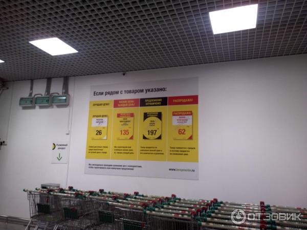 Магазин Leroy Merlin в Челябинске откроется 18 - Доступ