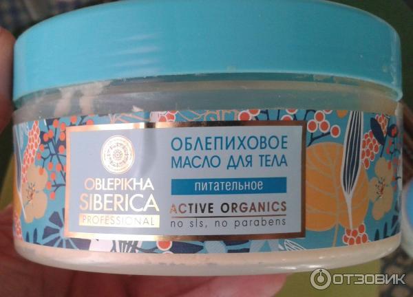 Облепиховое масло для тела natura siberica