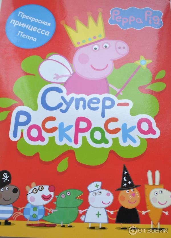 Свинка Пеппа Умные игры наклейки - купить по цене