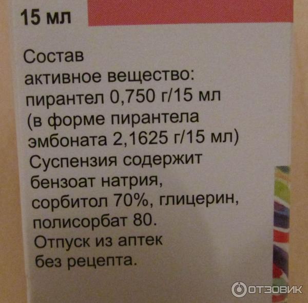 lekarstvo-ot-glistov-pirantel-tsena