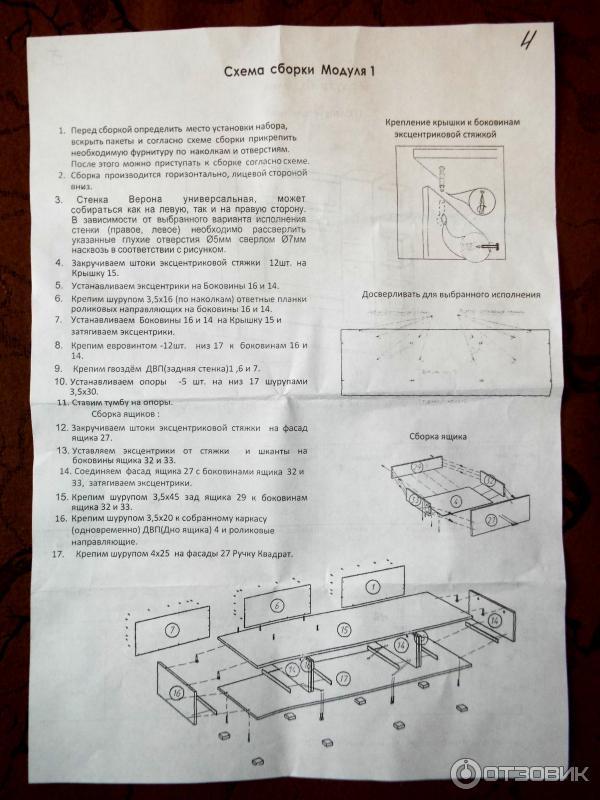 Стенка верона инструкция по сборке много мебели.