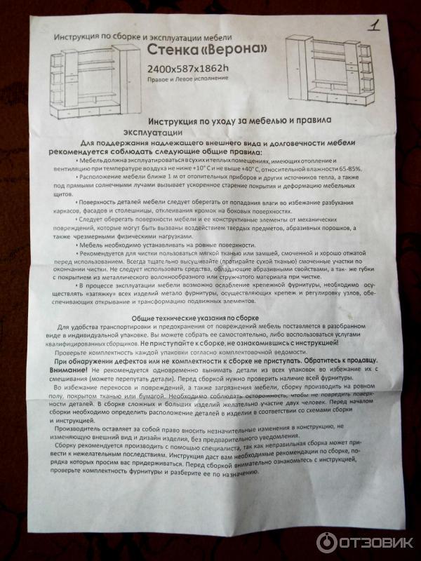 инструкция по сборке дивана верона