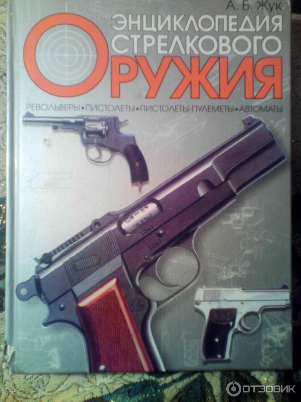 Энциклопедия стрелкового оружия жук скачать pdf