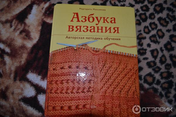 В максимова азбука вязания 756