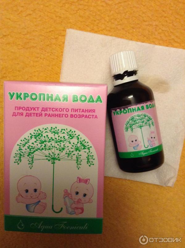 Укропная водичка для новорожденных в домашних условиях рецепт 667