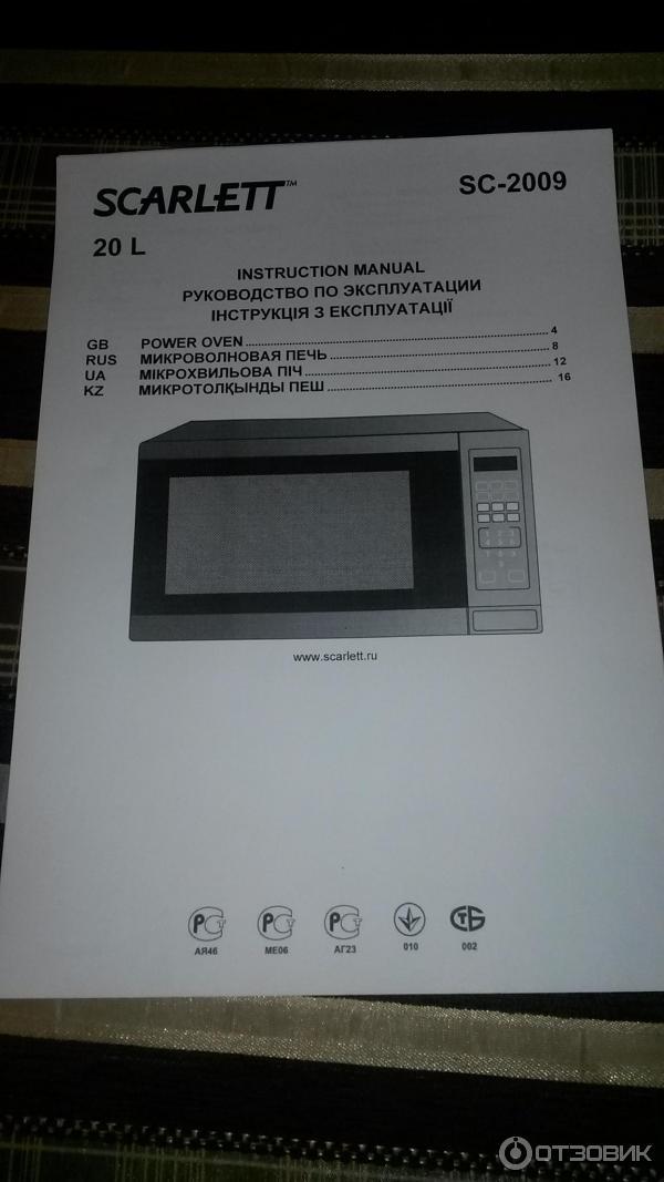 инструкция по эксплуатации микроволновки скарлет sc 293