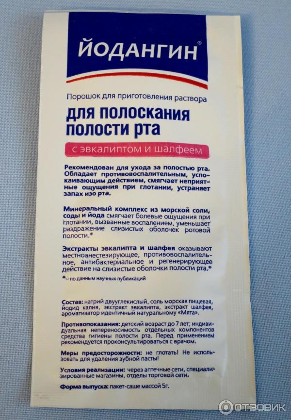 Растворы для горла в домашних условиях 98