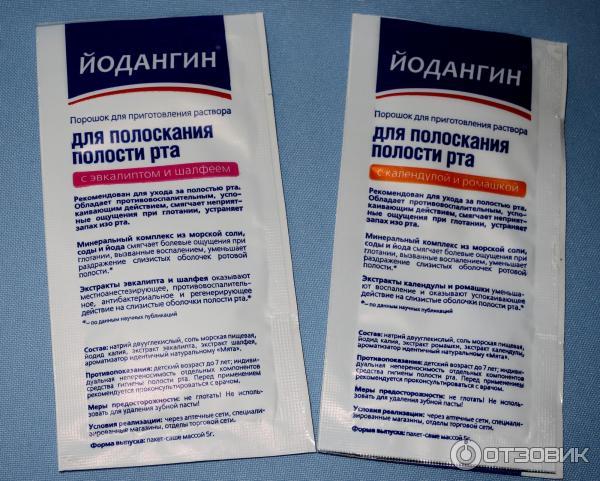 Растворы для горла в домашних условиях 110